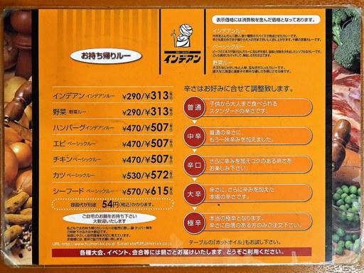 カレーショップ インデアン みなみ野店 | 店舗メニュー画像2