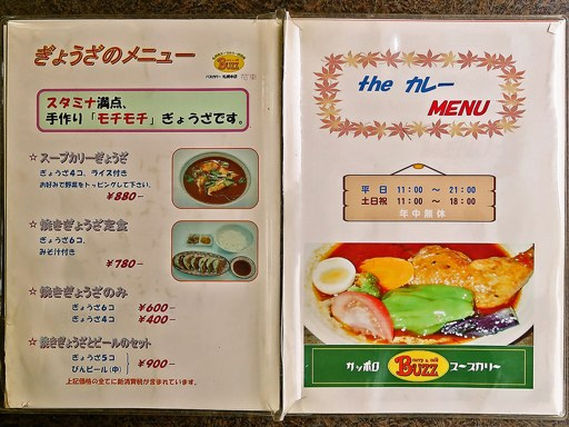 curry&cafe Buzz 札幌本店 花車   店舗メニュー画像2