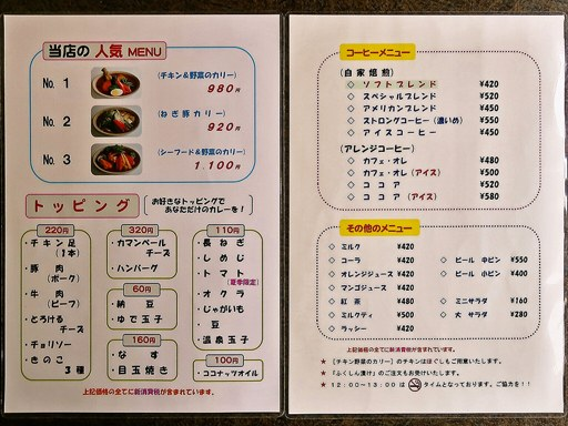 curry&cafe Buzz 札幌本店 花車   店舗メニュー画像3