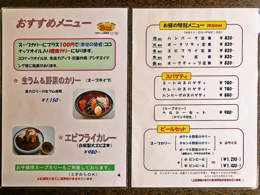 curry&cafe Buzz 札幌本店 花車   店舗メニュー画像4