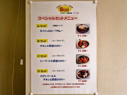 curry&cafe Buzz 札幌本店 花車   店舗メニュー画像6