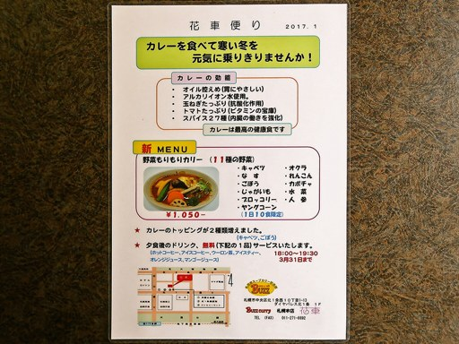 curry&cafe Buzz 札幌本店 花車   店舗メニュー画像8