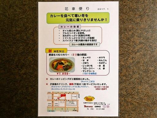 バズカリー 札幌本店 花車 (curry & cafe Buzz) | 店舗メニュー画像7