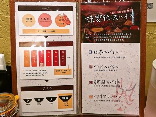 札幌スープカレー傾奇 KABUKI | 店舗メニュー画像4