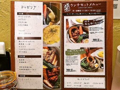 札幌スープカレー傾奇 KABUKI | 店舗メニュー画像5