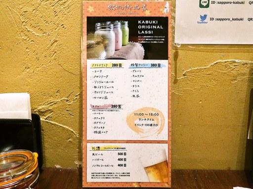札幌スープカレー傾奇 KABUKI | 店舗メニュー画像6