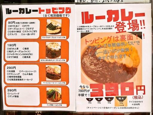 札幌スープカレー傾奇 KABUKI | 店舗メニュー画像7