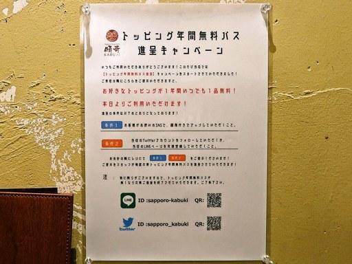 札幌スープカレー傾奇 KABUKI | 店舗メニュー画像8