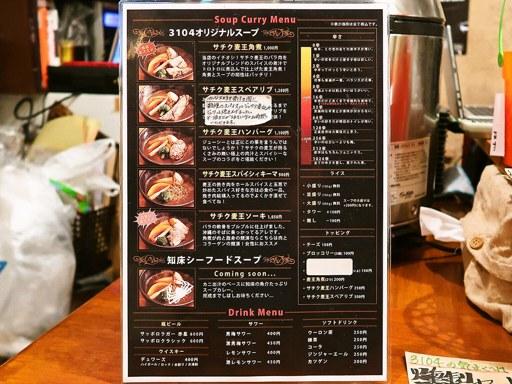 3104 知床スープカレー | 店舗メニュー画像1