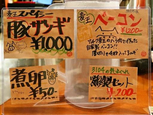 3104 知床スープカレー | 店舗メニュー画像2