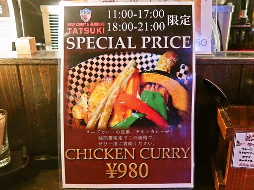 SOUP CURRY&HAMBURG 龍祈 TATSUKI | 店舗メニュー画像5