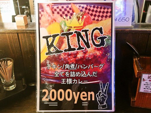 SOUP CURRY&HAMBURG 龍祈 TATSUKI | 店舗メニュー画像6