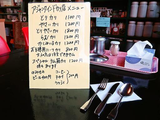 アジャンタ インドカリ店 [中央区山鼻] (5/28移転OPEN) | 店舗メニュー画像1