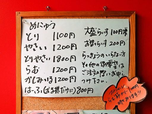 アジャンタ インドカリ店 [中央区山鼻] (5/28移転OPEN) | 店舗メニュー画像2
