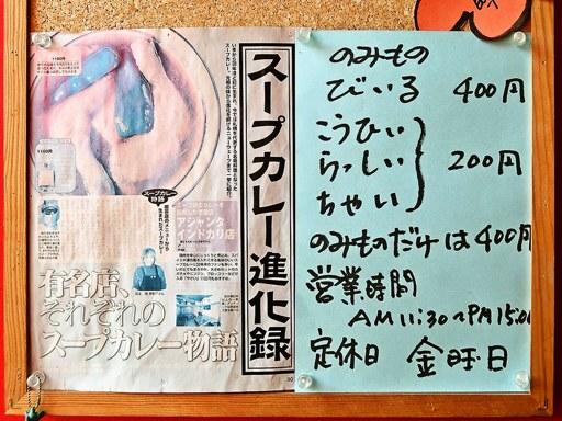 アジャンタ インドカリ店 [中央区山鼻] (5/28移転OPEN) | 店舗メニュー画像3