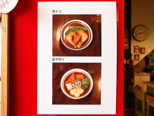 アジャンタ インドカリ店 [中央区山鼻] (5/28移転OPEN) | 店舗メニュー画像4