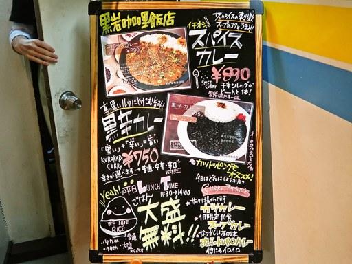 黒岩咖哩飯店 | 店舗メニュー画像5