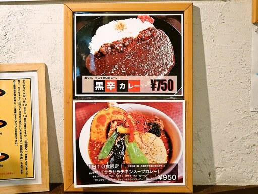 黒岩咖哩飯店 | 店舗メニュー画像3