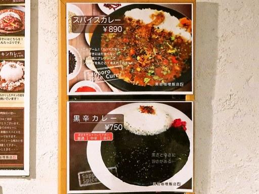 黒岩咖哩飯店 | 店舗メニュー画像4
