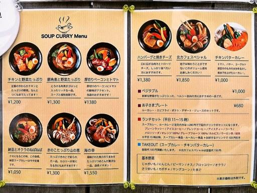 北カフェ sweets & soup curry | 店舗メニュー画像1