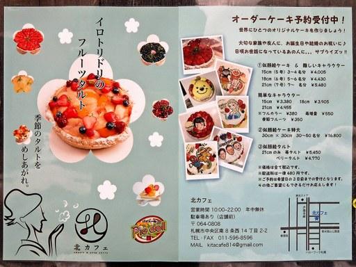 北カフェ sweets & soup curry | 店舗メニュー画像7