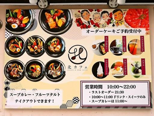 北カフェ sweets & soup curry | 店舗メニュー画像9