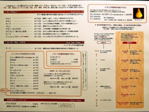 Asian Bar RAMAI(ラマイ) 札幌中央店 | 店舗メニュー画像1