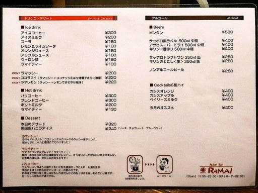 Asian Bar RAMAI(ラマイ) 札幌中央店 | 店舗メニュー画像2