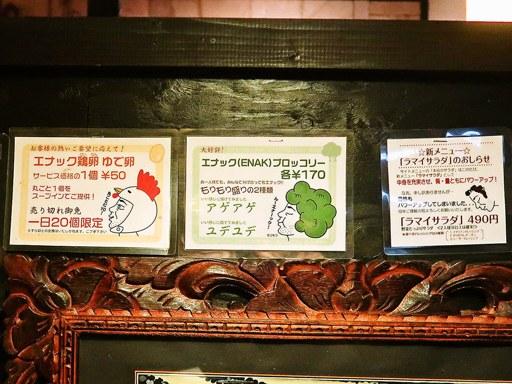 Asian Bar RAMAI(ラマイ) 札幌中央店 | 店舗メニュー画像3
