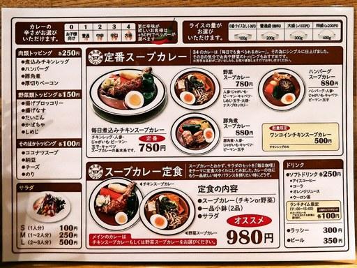 スープカレー店 34 | 店舗メニュー画像1