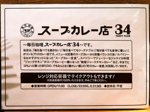 スープカレー店 34 | 店舗メニュー画像7