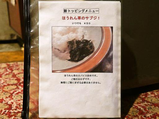 村上カレー店 プルプル | 店舗メニュー画像4