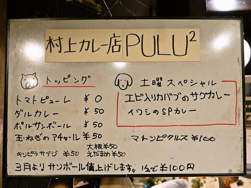 村上カレー店 プルプル | 店舗メニュー画像5