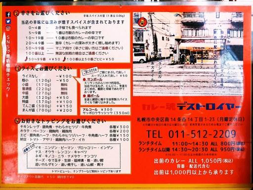 カレー魂 デストロイヤー 西線14条 | 店舗メニュー画像2