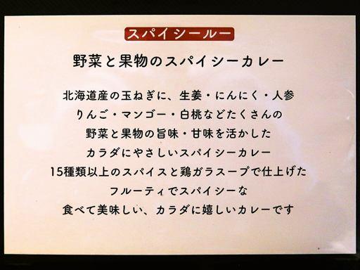 E-itou Curry エイトカリー | 店舗メニュー画像5