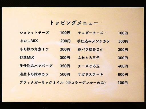 E-itou Curry エイトカリー | 店舗メニュー画像7