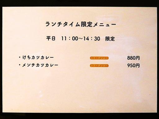 E-itou Curry エイトカリー | 店舗メニュー画像3