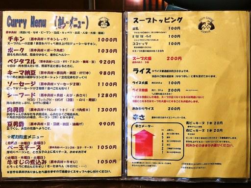 すーぷかりー ひげ男爵 | 店舗メニュー画像1