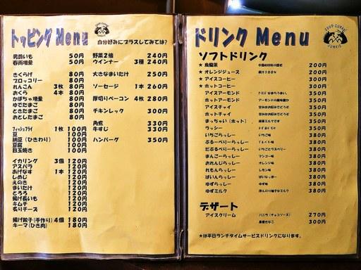 すーぷかりー ひげ男爵 | 店舗メニュー画像2