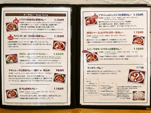 soup curry Suage2 (すあげ2) | 店舗メニュー画像1