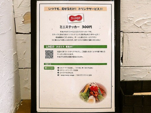 soup curry Suage2 (すあげ2) | 店舗メニュー画像4