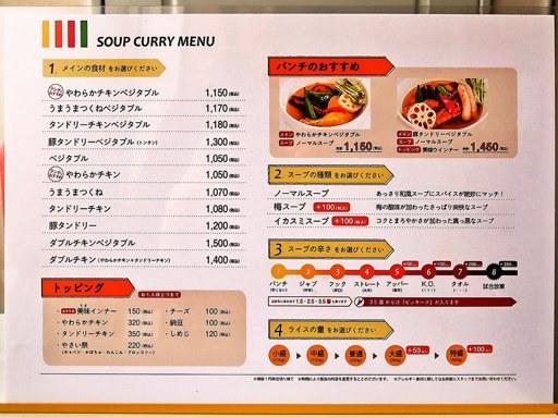 Curry Power パンチ | 店舗メニュー画像1