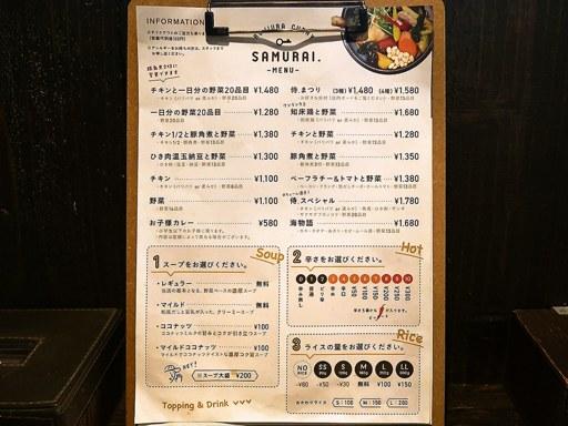 Rojiura Curry SAMURAI. (路地裏カリィ侍.) 平岸総本店   店舗メニュー画像1