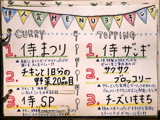 Rojiura Curry SAMURAI. (路地裏カリィ侍.) 平岸総本店   店舗メニュー画像4