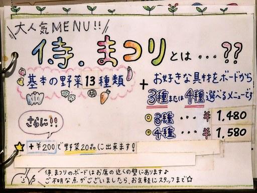 Rojiura Curry SAMURAI. (路地裏カリィ侍.) 平岸総本店   店舗メニュー画像5