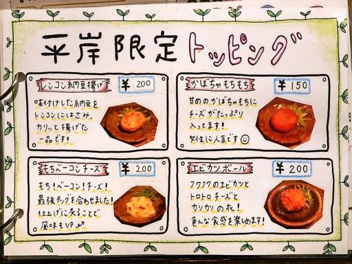 Rojiura Curry SAMURAI. (路地裏カリィ侍.) 平岸総本店   店舗メニュー画像6