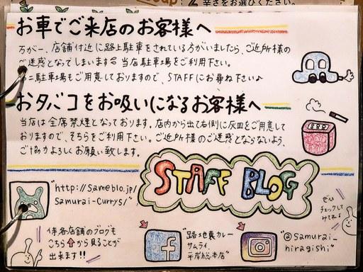 Rojiura Curry SAMURAI. (路地裏カリィ侍.) 平岸総本店   店舗メニュー画像7