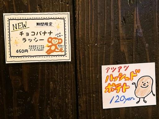 Rojiura Curry SAMURAI. (路地裏カリィ侍.) 平岸総本店   店舗メニュー画像8