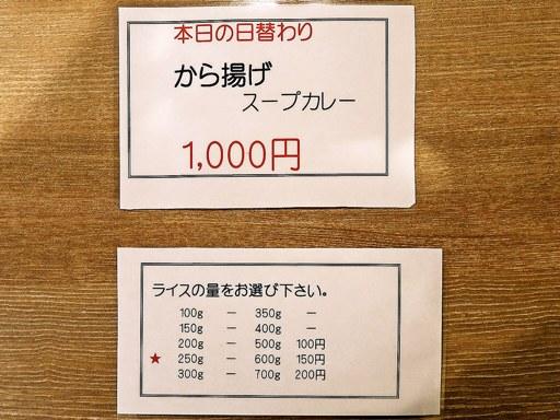 BISTRO MINAMIYA ビストロミナミヤ (旧店名:Curry Shop 南家) | 店舗メニュー画像3