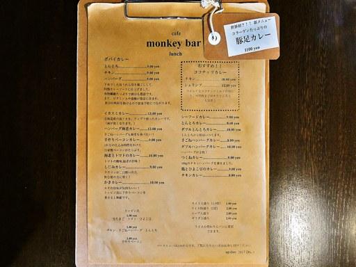 カフェ モンキーバー (Cafe Monkey Bar) | 店舗メニュー画像1